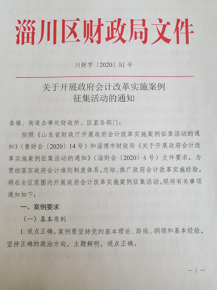 关于开展政府乐天堂国际改革实施案例征集活动的通知